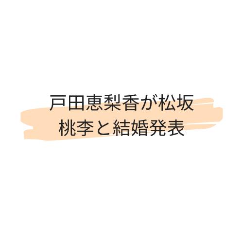 発表 結婚 松坂 桃李