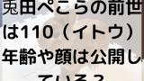 ぺこら 110 顔
